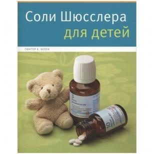 Giunterio Ch. Chepeno knyga apie dr. Šiuslerio druskas vaikams